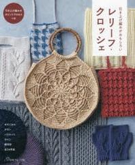 レリ-フ.クロッシェ 引き上げ編みがおもしろい