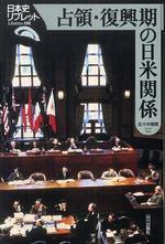 占領.復興期の日米關係