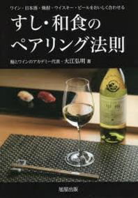すし.和食のペアリング法則 ワイン.日本酒.燒酎.ウイスキ-.ビ-ルをおいしく合わせる