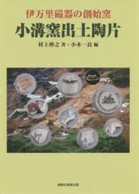小溝窯出土陶片 伊万里磁器の創始窯