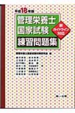 管理榮養士國家試驗練習問題集 新ガイドライン對應 平成18年版