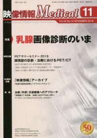 映像情報MEDICAL 第50卷第12號(2018.11)