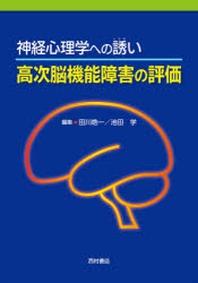 神經心理學への誘い高次腦機能障害の評價