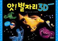 앗 별자리 3D