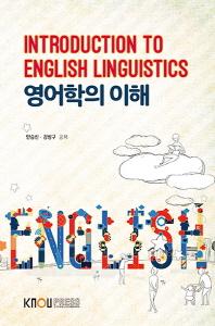 영어학의이해(1학기, 워크북포함)
