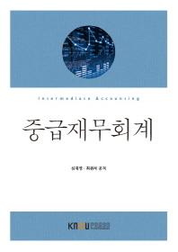 중급재무회계(1학기, 워크북포함)