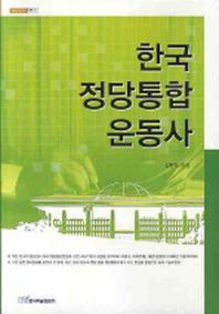 한국 정당통합 운동사