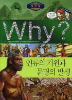 Why 세계사: 인류의 기원과 문명의 발생