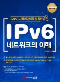GNS3 시뮬레이터를 활용한 IPv6 네트워크의 이해(2020)