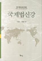 제9개정 보완수정판 국제법신강