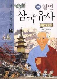 만화 일연 삼국유사