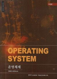 운영체제(Operating System)