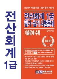 전산회계 1급 필기 실기 시험문제(2018)