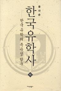 한국유학사(상)