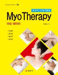 마요 테라피(MYO THERAPY)