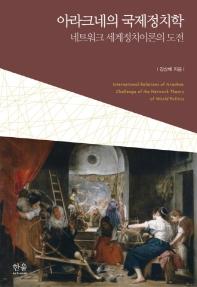아라크네의 국제정치학