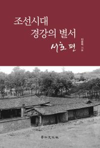 조선시대 경강의 별서: 서호편