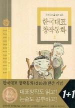 두고두고 읽고 싶은 한국대표 창작동화 2
