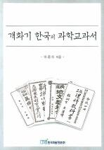 개화기 한국의 과학교과서