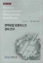 변액보험 보증리스크 관리 연구