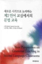 새로운 시각으로 논의하는 제2 언어 교실에서의 문법 교육
