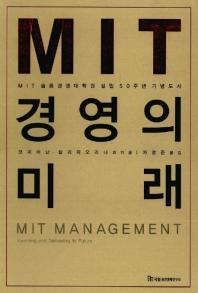 MIT 경영의 미래