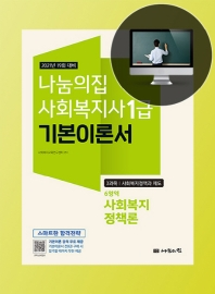나눔의집 사회복지정책과 제도 6영역 사회복지정책론 기본이론서(사회복지사 1급 3과목)(2021)