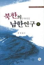 북한의 남한연구(하)