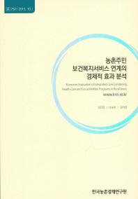 농촌주민 보건복지서비스 연계의 경제적 효과 분석