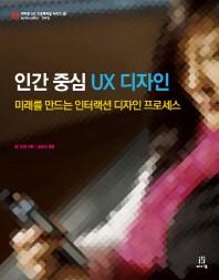 인간 중심 UX 디자인