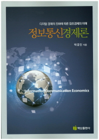 정보통신경제론