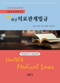 쎈 최신 의료관계법규 핵심정리와 예상문제(2021)