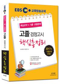 EBS 고졸 검정고시 핵심총정리(2018)