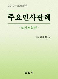 주요민사판례: 보전처분편(2010-2012년)