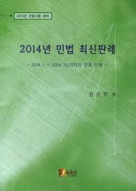 2014년 민법 최신판례