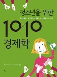 청소년을 위한 1010 경제학