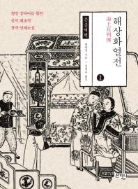 해상화열전. 1(큰글씨책)