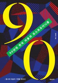 90년대 한국 미술과 포스트모더니즘