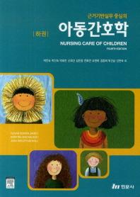 근거기반실무 중심의 아동간호학(하)