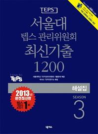 TEPS 서울대 텝스 관리위원회 최신기출 1200 Season. 3(해설집)(2013)