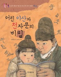 어린 이산과 천자문의 비밀