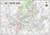 서울시 개발계획 총괄도(대)