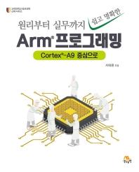 원리부터 실무까지 쉽고 명확한 Arm 프로그래밍