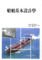 선박기본설계학