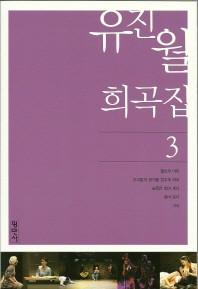 유진월 희곡집. 3