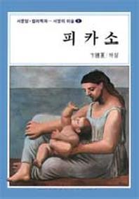 피카소(서양의 미술 1)