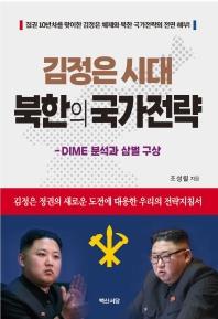 김정은 시대 북한의 국가전략