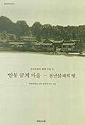 안동금계마을:천년불패의 땅(유교문화권 전통마을 1)