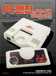 PC엔진&PC-FX 퍼펙트 카탈로그
