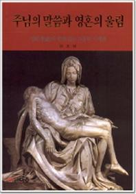 주님의 말씀과 영혼의 울림(성화로본 가톨릭 시 세계)